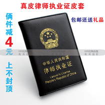Leather lawyer permit document sets leather holster lawyer lawyer's license card sets lawyer's license holster