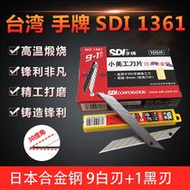 台湾手牌1361进口美工刀片小号30度9mm尖碳钢雕刻汽车贴膜黑刃100片9+1刀片一盒装