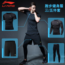 Li Ning Fitness Suit Men's Running Suit Speed Drying Sports Basketball Training Clothes Fitness Gymnasium Morning Running Summer