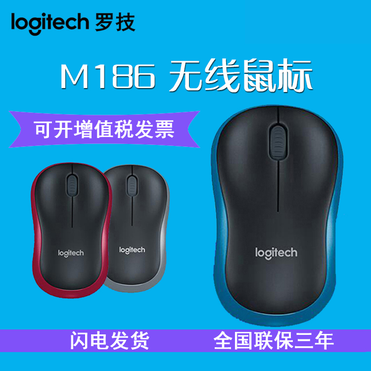 Logitech M186/M185/M220 Wireless Mouse Laptop Computer Logitech Office Games Mouse genuine box