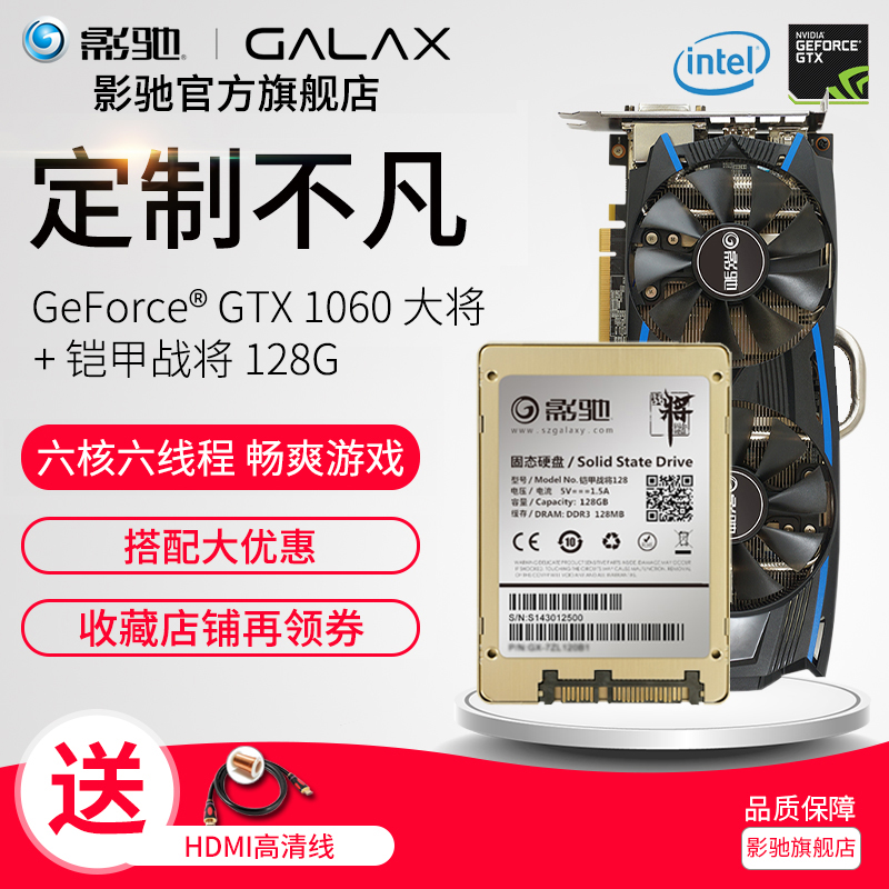 [The goods stop production and no stock]GALAXY GTX1060+128G SSD GTX1060 General Game Graphics Card with 128G SSD Package