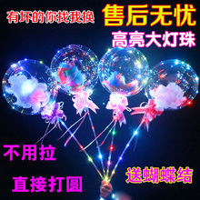 Net red wave wave ball zona lamp highlight, children cartoon pig sticker, luminous hot money square push street sell