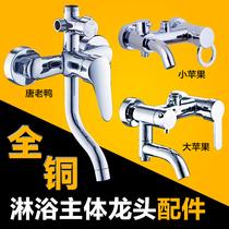 Полный медный душ смеситель аксессуары переключатель скрытый душ душевая кабина тройной рычаг горячий и холодный смесительный клапан смесительный клапан