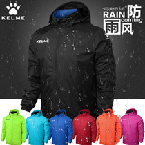 KELME Karl US football sports windbreaker men and women running training wind and rain clothing windproof waterproof jacket children winter