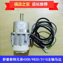 New Shupsot Brothers 430D Main Motor Motor 9820 311G Spindle Motor Hacking Machine Accessories