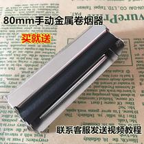 The small automatic household 80mm special tool homemade filter swastice machine hand paper