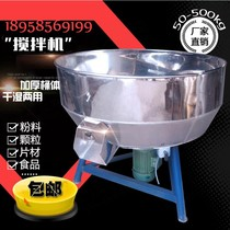 Thickened feed mixer mixing machine 50-500 kg plastic particles farm small household color mixing machine