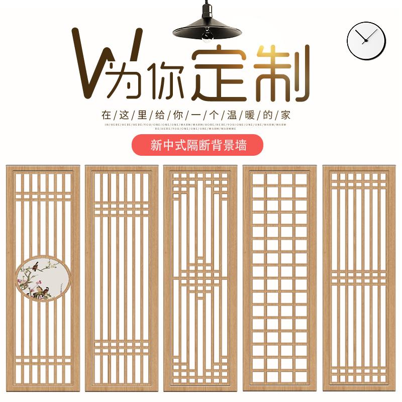 Dongyang bois sculpté grille de fleurs en bois massif vide portes antiques et fenêtres séparent le nouveau mur de fond chinois sculpté plafond calandre décorative