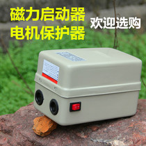 Air compressor accessory switch 4 7.5KW 15KW magnetic 啓 motor protector