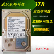 Hitachi 3TB 3T hard disk monitoring hard disk SATA3 7200 RPM enterprise Hitachi 3T hard disk