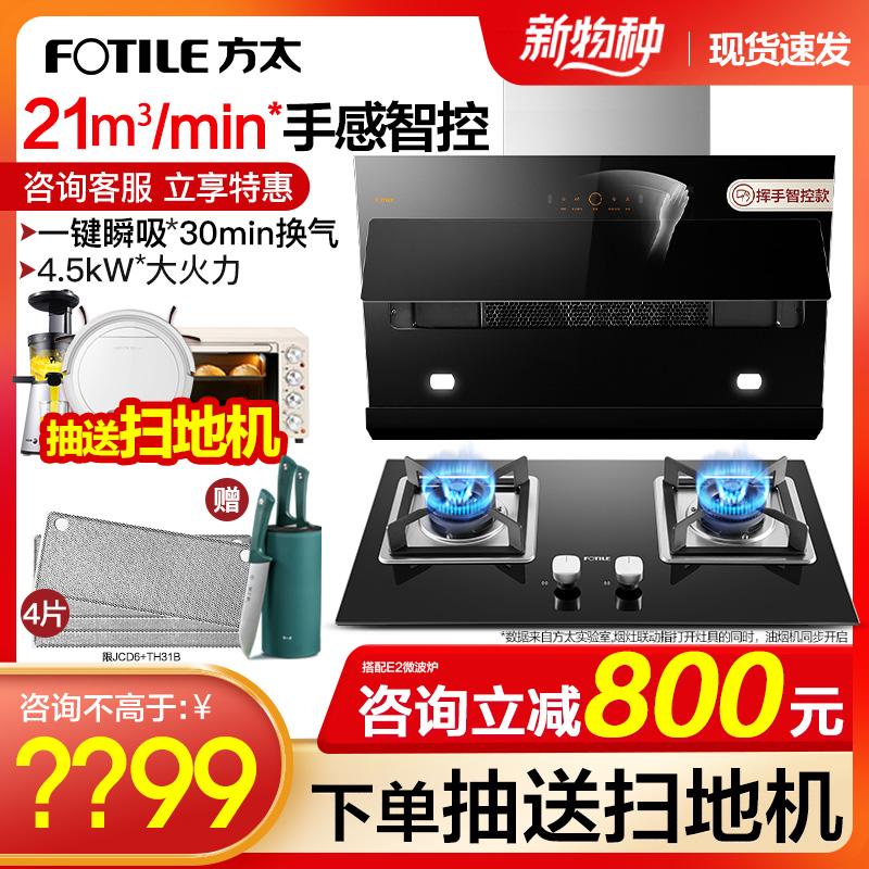Fangtai JCD6 TH31B HC8BE side suction range hood gas stove Gas stove set home smoke stove package