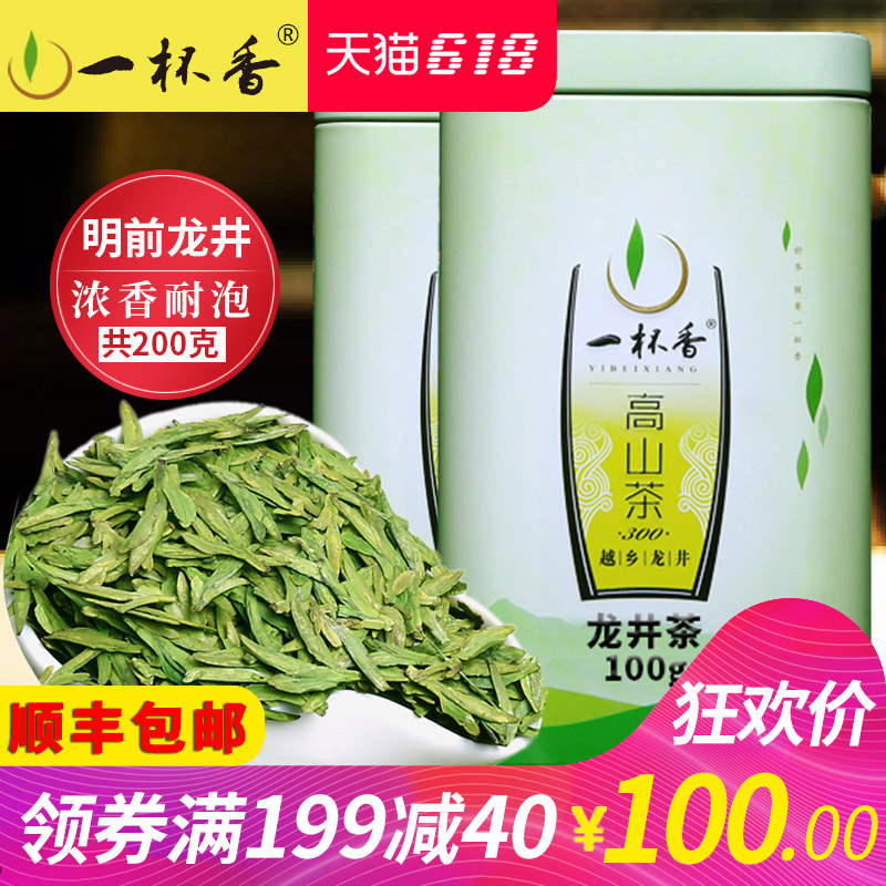 2019 New Tea Longjing Tea Ming Spring Tea 2 Boxes Altogether 200g Gift Box Contained with a Cup of Fragrant Tea Green Tea Bulk Canned