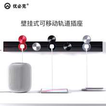 Ubik official flagship store Q series meteorite black wall hanging track socket movable track socket household