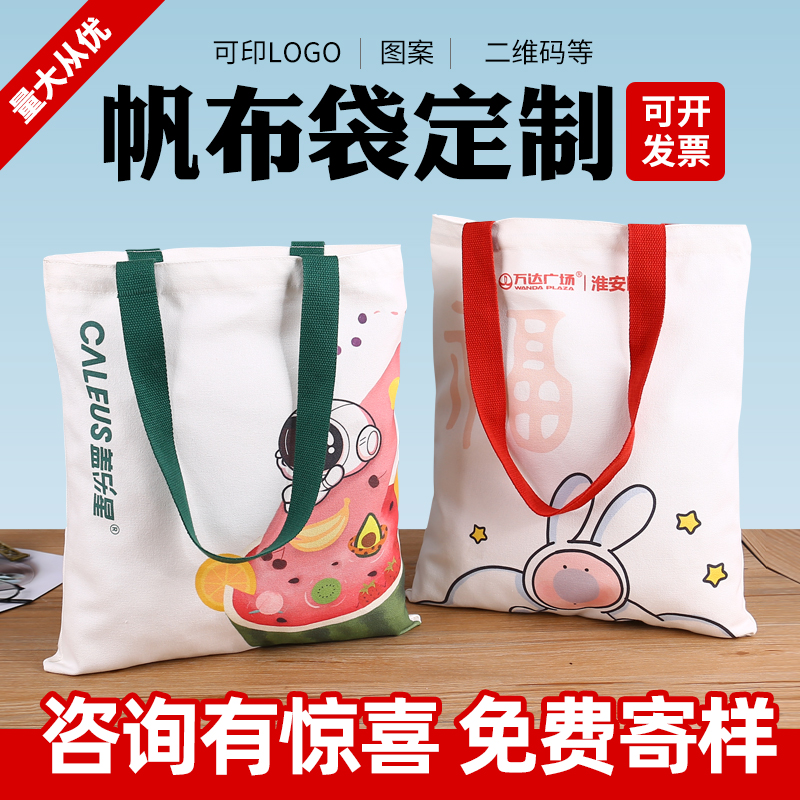 Canvas bag customized logo canvas bag customized single shoulder training class cotton bag handbag shopping bag environmental protection bag