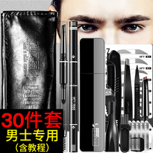 Special eyebrows for men, beginners draw eyebrow artifact, eyebrow pencil, waterproof, sweat proof, natural black eyebrow knives, brow powder.