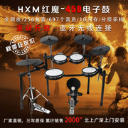 The HXM 008X 450 Red Devils net surface electronic drum electronic drum drum drum upgrade enhanced version