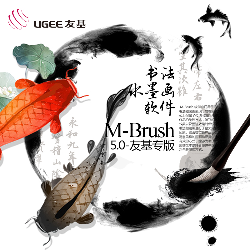 M-brush 5.0 Digital Painting Software Ink Painting Chinese Landscape Painting