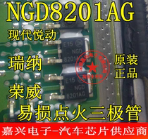 NGD8201AG BMW Hyundai Rui Yue Motion ignition coil drive transistor Bosch chip brand new straight shot