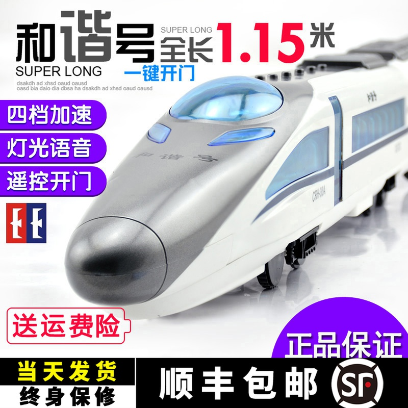 Super Harmony childrens electric remote-controlled rail train toy simulation charging high-speed train group model toys