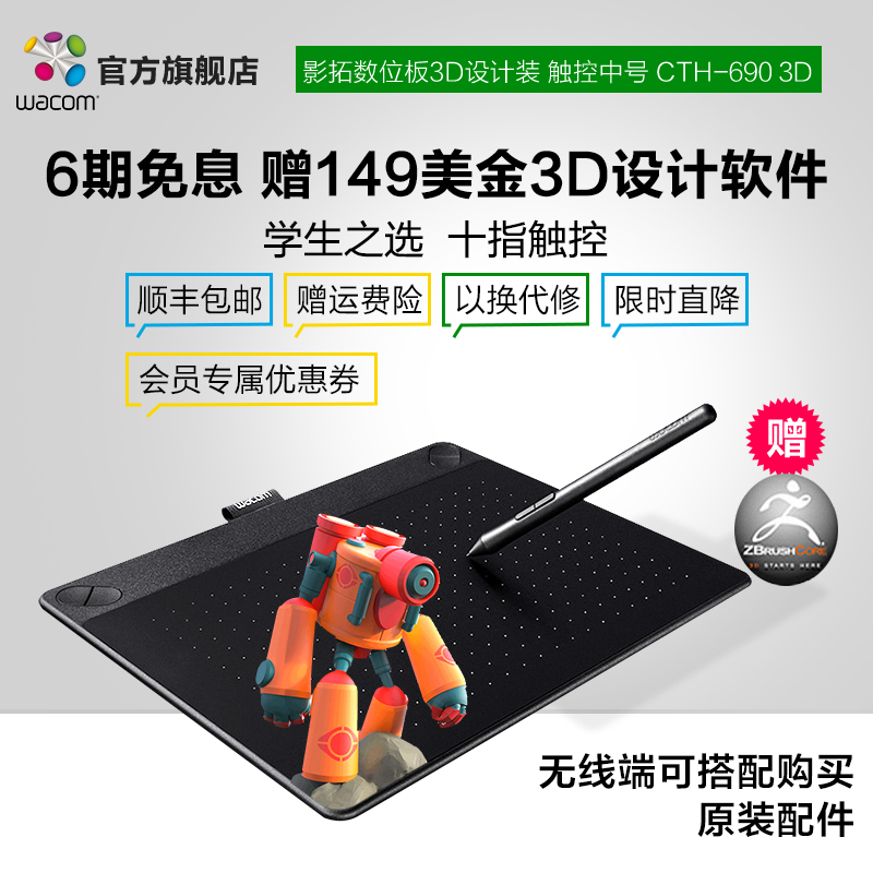 Wacom Intuos CTH-690 medium 3D design with touch tablet Intuos hand-painted picture electronic handwriting