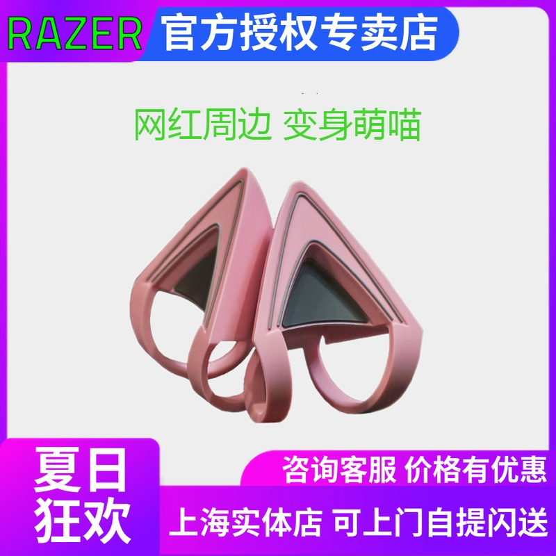 Razer/Thunder Snake Beihai Troll Headphone Pink New Special Cat's Ear Accessories Pink Decoration