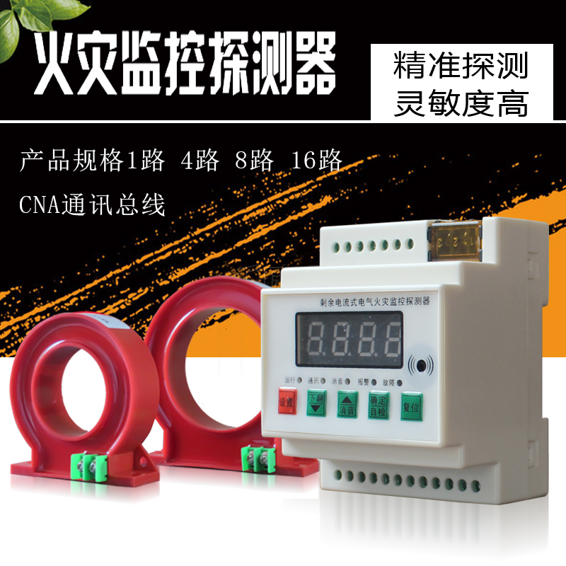 Residual Current Electric Fire Monitoring Detector Fire Leakage Alarm Installation with One Drag and One Guide