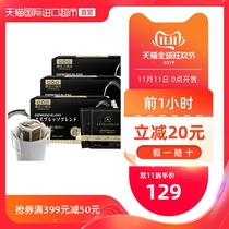 (Direct)Japans Sumida River imports drip coffee hanging ear Italian 24 * 3 box ready to drink
