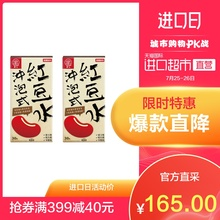 Direct Taiwan imports EJIA fiber Q good craft brewing red bean water red bean powder 2g*30 into*2 boxes