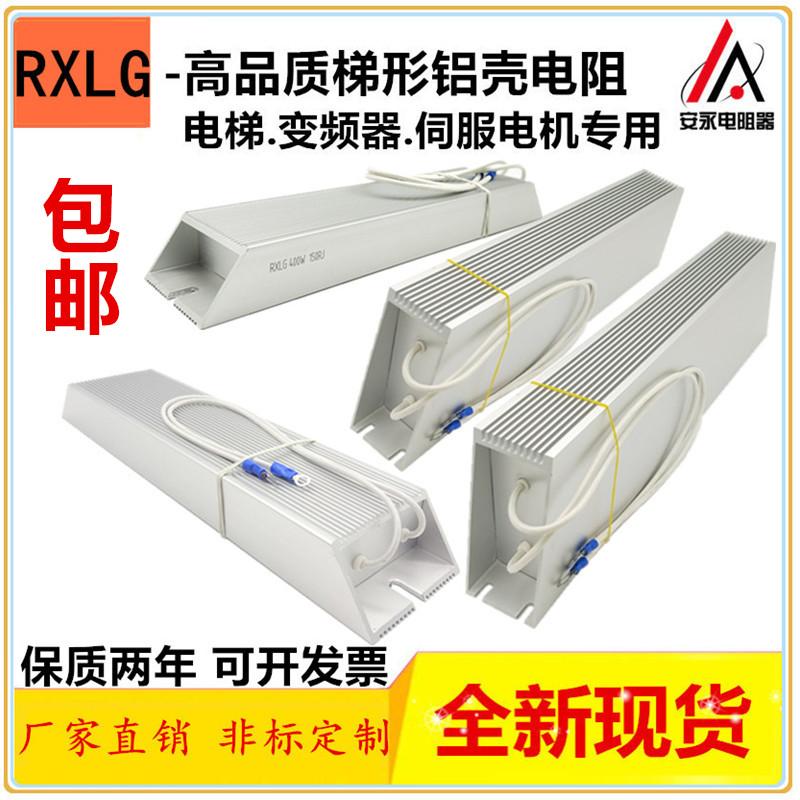 RXLG trapezoidal aluminum shell brake resistance 100W200W300W400W500W1000W1500W2000W