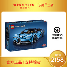 LEGO Le High-tech Machinery Group 42083 Bugatti Chilong Children's Assembly Toy Flagship Car Model