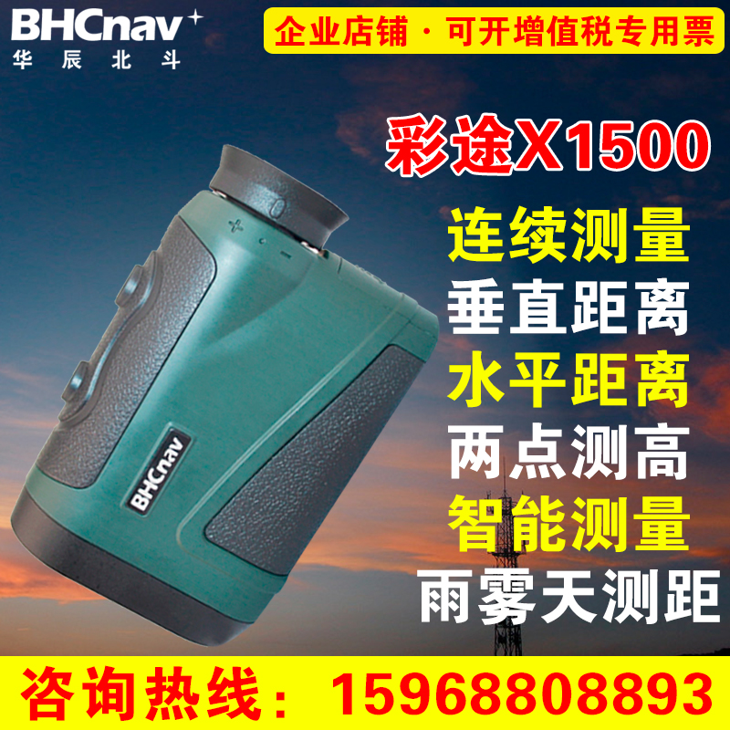 Huachen Beidou color road handheld laser range finder X1500h multi-function height measurement high angle measuring range telescope