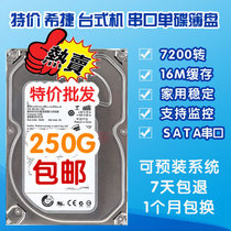 Seagate single platter 250G desktop hard disk 250GB serial SATA thin disk 8M16M single platter Mute