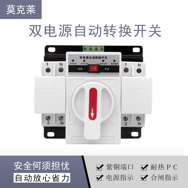 Dual power automatic transfer switch toggle switch 63A/2P/CB level/mini home single phase 220V