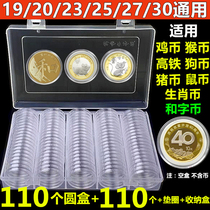 Commemorative coin collection protection box year Wuyishan Taishan coin pig year coin collection round box twelve zodiac shell