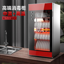 Good wife disinfection cabinet home commercial small vertical single-door stainless steel high-temperature disinfection bowl cabinet