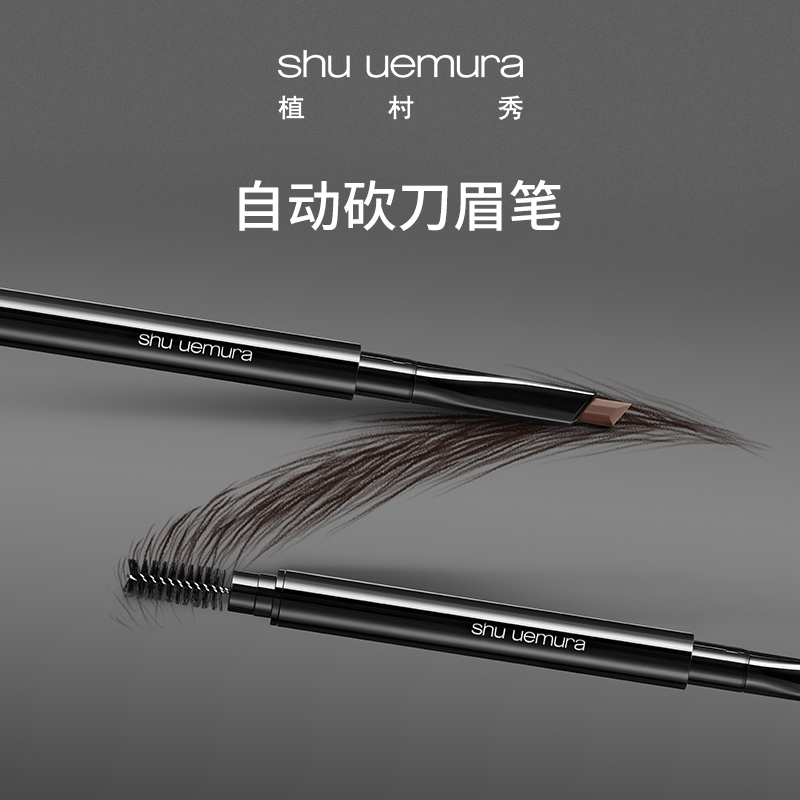 Wang Yibozhi village show automatic machete eyebrow pen waterproof lasting do not lose color anti-sweat color holding