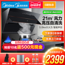 Midea JC502 range hood gas range set set range hood intelligent range hood household set self cleaning