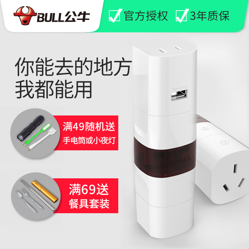 Bulls multi-country available travel abroad Europe United Kingdom British standard German standard charging power plug converter