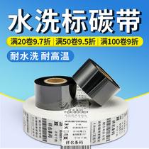 ACMA washable ribbon High temperature 25 30 35 40 200m wash label barcode printer label ribbon