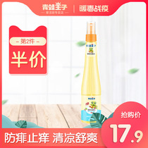 Frog Prince childrens toilet water baby to prickly and itching anti-mosquito baby adult repellent baby gold prickly heat water