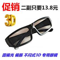 高清偏振式圆偏光3D眼镜不闪式reald立体电影院电视电脑专用家用