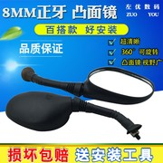 Electric motorcycle rearview mirror mirror mirror mirror general shipping scooter modified 8mm