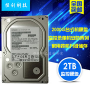 Hitachi 2TB 2T hard disk monitoring computer hard disk 2T enterprise hard 7200 SATA serial 2T hard disk