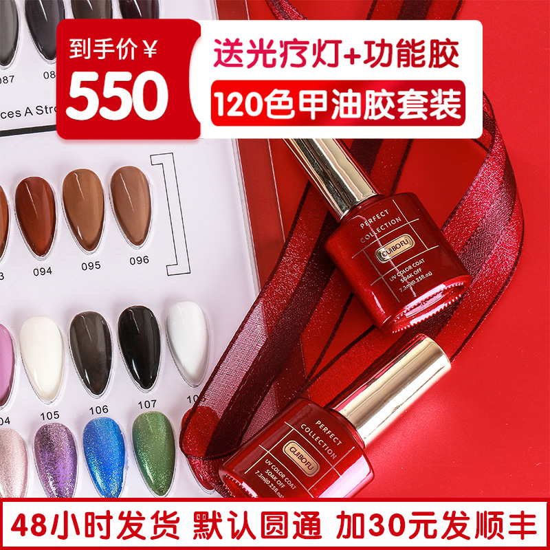 2020 new nail polish set nail shop special phototherapy gel net red popular color small set cat eye glue