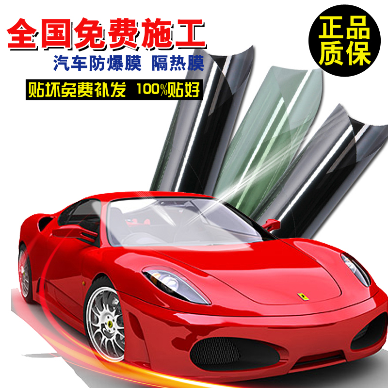 Yizu auto insulation film explosion-proof membrane safety film car film Chameleon bright film skin care before the explosion-proof membrane