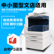 Xerox 33705570 double-sided color copier printer scanner copier A3 7535 laser printer