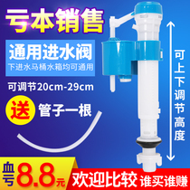 Toilet accessories into the water valve old-fashioned toilet universal water tank pumping water toilet float accessories into the water