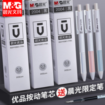 Chenguang Youpin press gel pen refill student spring bullet 2004 black 0 5 refill H2601 pen replacement core wholesale black blue red press for the core exam