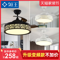 The leader invisible ceiling fan lamp ceiling fan lamp modern simple charged fan home living room dining room bedroom fan chandelier