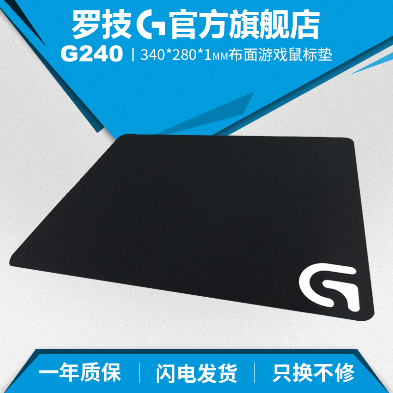 Logitech G240 Gaming Mouse Pad Large Fabric 1MM Thin Fine Surface for Professional E-sports Gaming Mouse